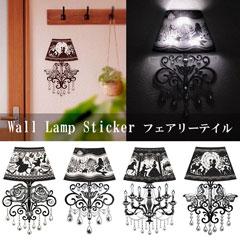 壁面取付LEDライト ウォールランプステッカー フェアリーテイル