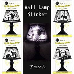 壁面取付LEDライト ウォールランプステッカー アニマル