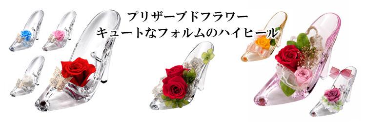 プリザーブドフラワー・造花