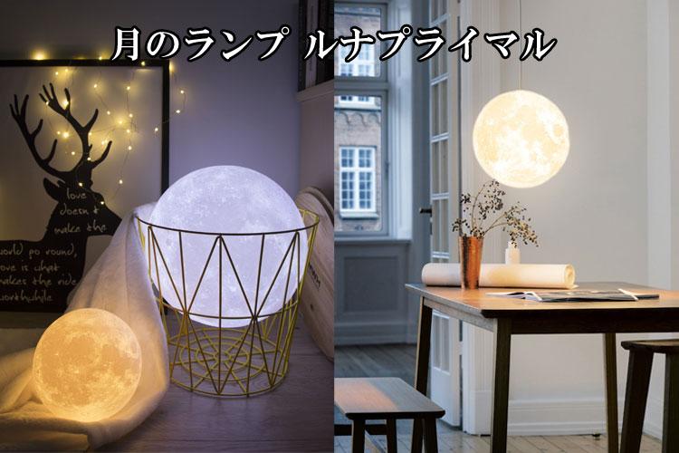 月のランプ 間接照明 ルナプライマル タッチタイプ