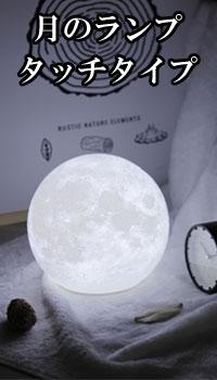 月のライト ルナプライマル tsk000-200350-02