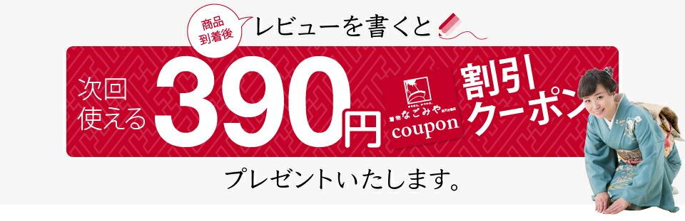 商品到着後にレビューを書くと390円offクーポンをプレゼントいたします