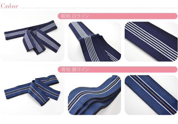 丹前帯/紺 白縞