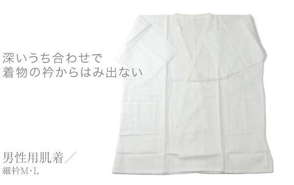 男性用肌着/細衿M・L