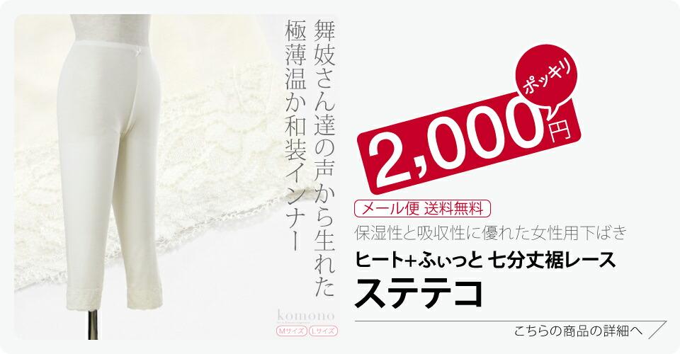 ヒート+ふぃっとステテコ