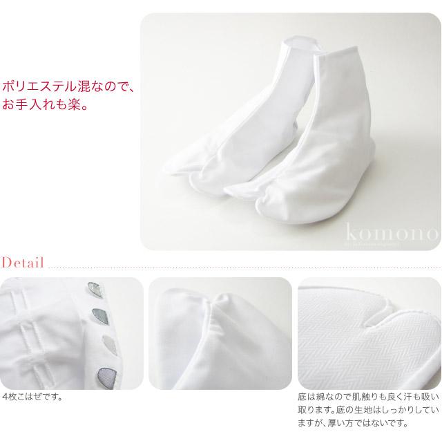 テトロンブロード足袋/白 4枚こはぜ 21~24.5cm
