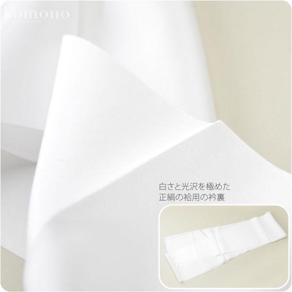 【裏地】ニューシュピア セラミック 衿裏 袷用 白【定番品】和装小物