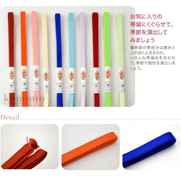 【帯〆】日本製 正絹三分紐 組紐 帯締め 単色/日本の伝統色 全45色展開 色番号31〜45