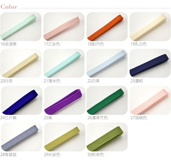 【帯〆】日本製 正絹三分紐 組紐 帯締め 単色/日本の伝統色 全45色展開 色番号16〜30