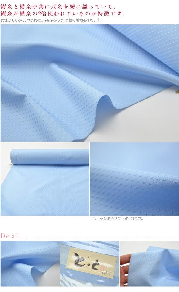立体感がありお召しのシャリ感と着物に仕立てた時の光沢がとても素敵な正絹反物です。縦糸と横糸が共に双糸を綾に織っていて、縦糸が横糸の2倍使われているのが特徴です。女性はもちろん、巾が約40cm程あるので、男性の着物も作れます。ドット柄がお洒落で可愛く粋です。