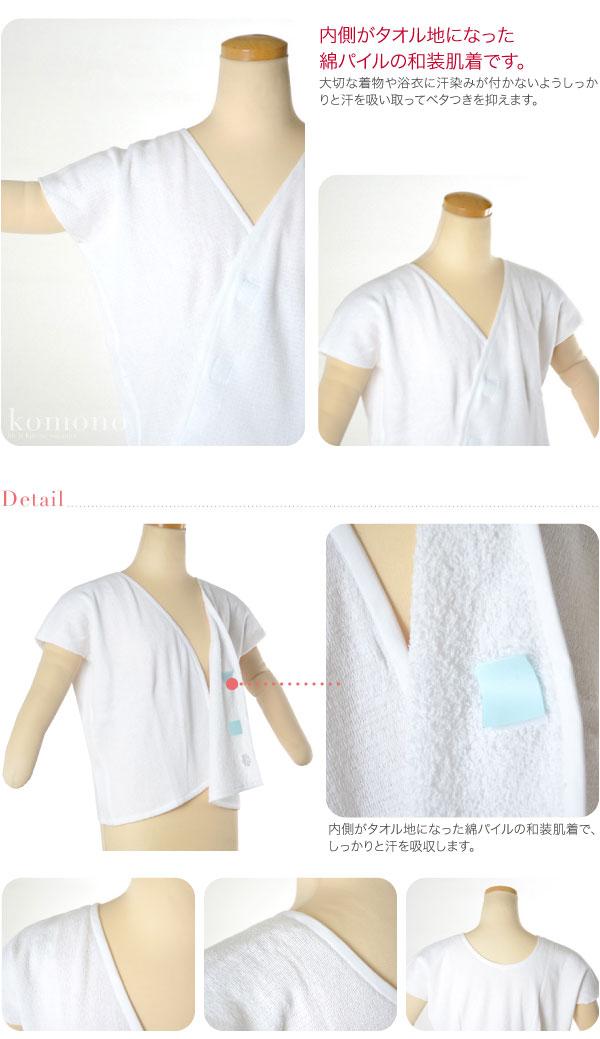 暑い夏に汗をグングン吸い取る綿パイル汗取りベストです。内側がタオル地になった綿パイルの和装肌着です。大切な着物や浴衣に汗染みが付かないようしっかりと汗を吸い取ってベタつきを抑えます。マジックテープで着付けも楽ラクです。