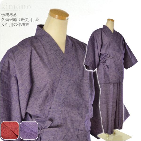 【部屋着】女性用・女物 綿作務衣/久留米織 日本製 M,L