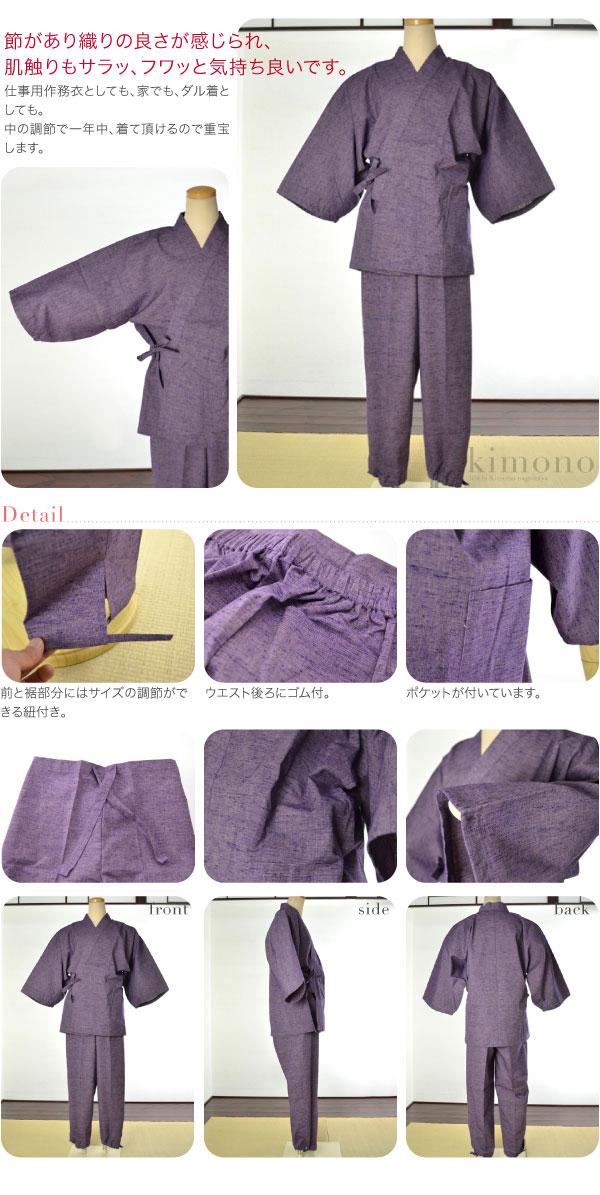 伝統ある久留米織りを使用した女性用の作務衣です。節があり織りの良さが感じられ、肌触りもサラッ、フワッと気持ち良いです。ちょっと高級感を感じられる品です。仕事用作務衣としても、家でも、ダル着としても。中の調節で一年中、着て頂けるので重宝します。ウエスト後ろにゴム付。前と裾部分にはサイズの調節ができる紐付き。