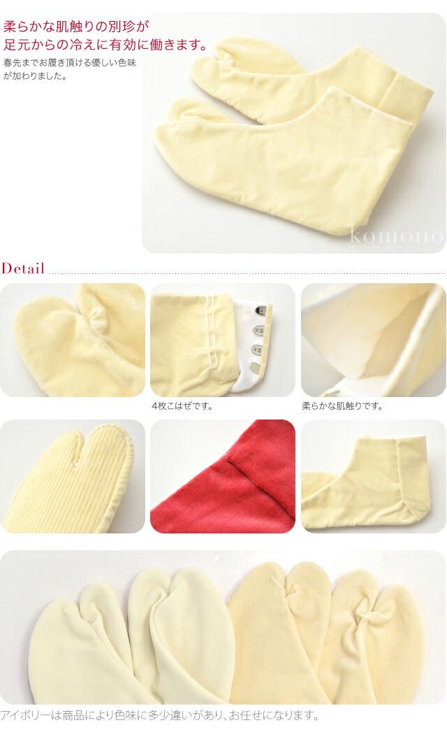 ネル裏で中まで温かな日本製の別珍足袋です。春先までお履き頂ける優しい色味が加わりました。柔らかな肌触りの別珍が足元からの冷えに有効に働きます。
