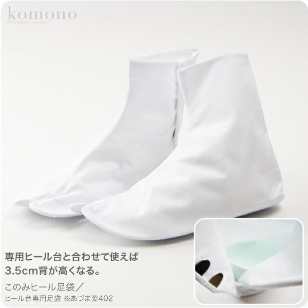 このみヒール足袋/ヒール台専用足袋