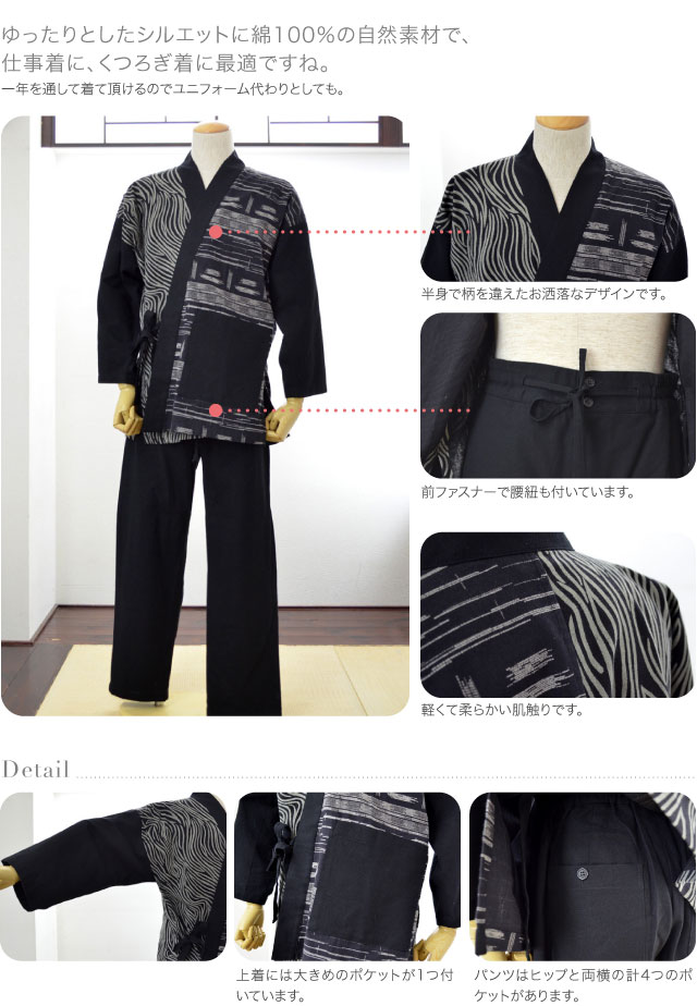 デザインと着心地に定評のある「樹亜羅」の作務衣です。パンツは腰回りがゴム入りでゆったりしています。前ファスナーで腰紐も付いています。半身で柄を違えたお洒落なデザインです。パンツはヒップと両横の計4つのポケットがあります。上着には大きめのポケットが1つ付いています。
