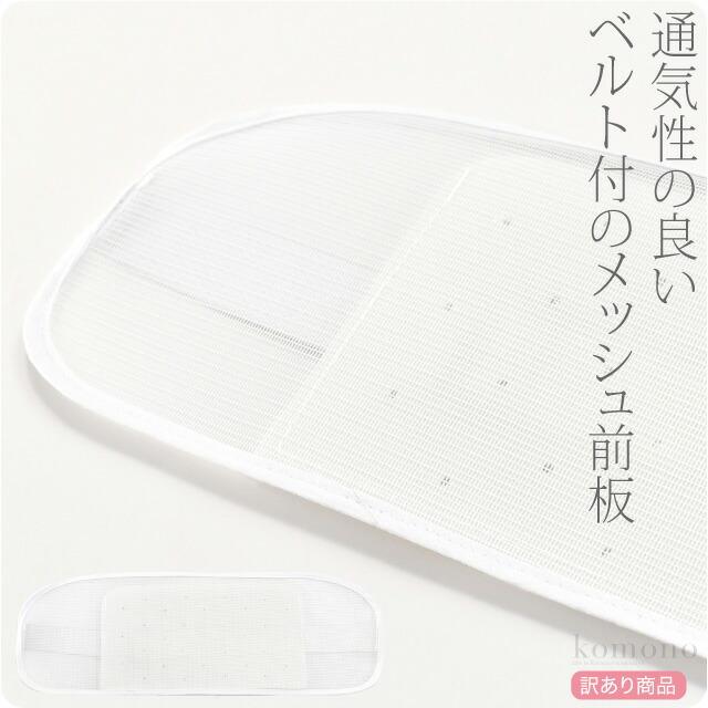 【帯板/夏用】メッシュ前板ベルト付き/ベルトポケット付 浴衣/単衣/薄物/仲居さん/踊り用