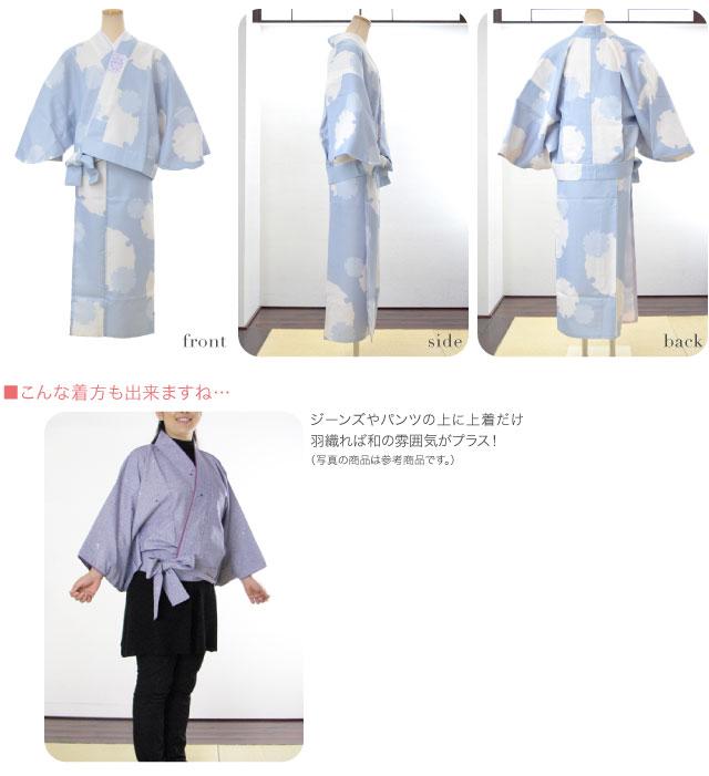 ジーンズやパンツの上に上着だけ羽織れば和の雰囲気がプラス!(写真の商品は参考商品です。)