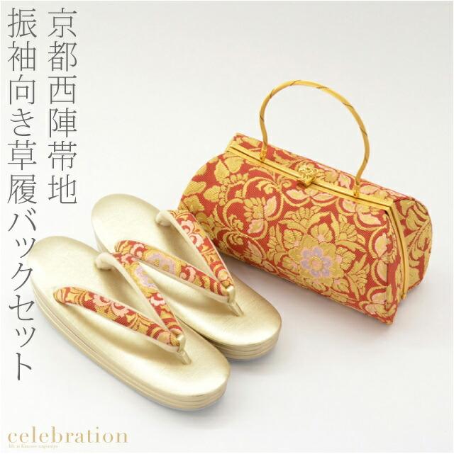 【草履/バッグ】岩佐 礼装用 輪奈織草履バッグセット 日本製/52320-3 赤 Lサイズ 振袖・フォーマルに