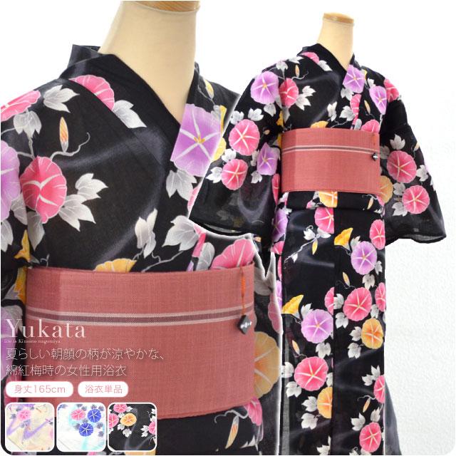 【浴衣単品】女性用 浴衣・ゆかた 夏しぐれ 「凛rin」綿紅梅 綿100%/3RI2・3RI6・3RI10 フリーサイズ