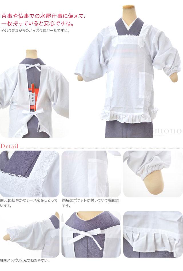 胸元に細やかなレースをあしらった女性らしいデザインの昔ながらのかっぽう着です。両脇にポケットが付いていて機能的です。袖をスッポリ包んで動きやすい。やはり昔ながらのかっぽう着が一番ですね。茶事や仏事での水屋仕事に備えて、一枚持っていると安心ですね。洋装でも、袖が濡れる心配が防げる割烹着はお勧めです。