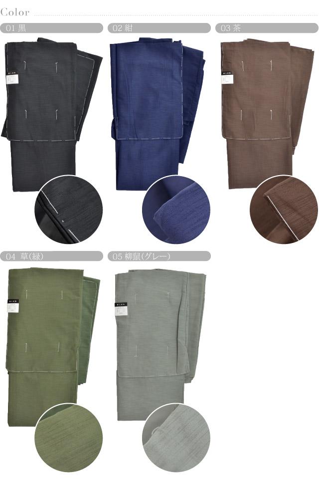 【ポリエステル着物】メンズ 男物 TR307 アンサンブル(着物と羽織のセット) お仕立て上がり品 S/M/L/LL/3L ※5色展開(黒・紺・グレー・茶・緑)