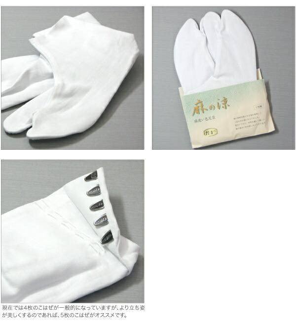 麻足袋(こはぜ5枚)白