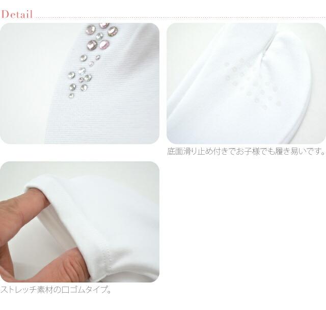 【七五三/足袋】キッズ 女の子 子供たび キラキララインストーン/S15〜16 L19〜20cm
