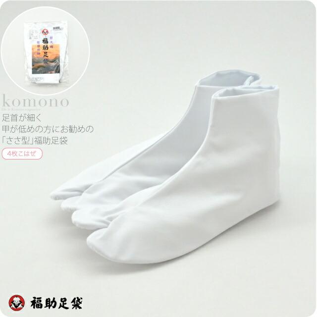 【白足袋】7014新木綿形状保持 福助足袋 ささ型 4枚こはぜ 日本製 国産 男性用 女性用 綿100%《最高級別織綿キャラコ 留袖 振袖 礼装用》