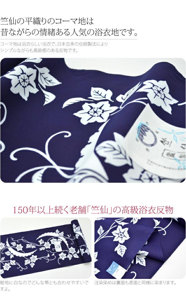 竺仙のコーマ地の高級浴衣反物です。竺仙の平織りのコーマ地は昔ながらの情緒ある人気の浴衣地です。コーマ地は浴衣らしい浴衣で、日本古来の伝統製法によりシンプルながらも高級感のある反物です。紺地に白なのでどんな帯とも合わせやすいですよ。卓越した注染染めの技術でシンプルな柄だけにあらゆる帯が引き立つ浴衣地です。コーマ地はコーマ糸を使って織り上げた平織りの反物です。こちらはお仕立てが付いていませんので、お仕立てはお客様ご本人かお近くの縫い子さんにお願いします。