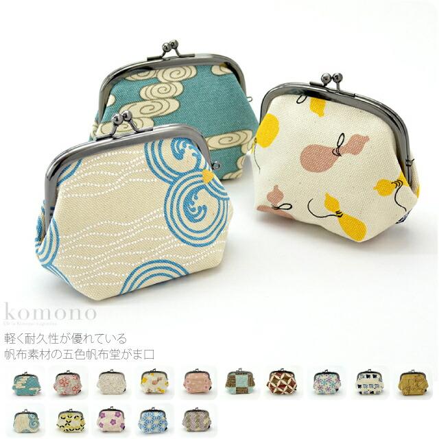 【和雑貨】がま口 コインケース 五色帆布堂 日本製