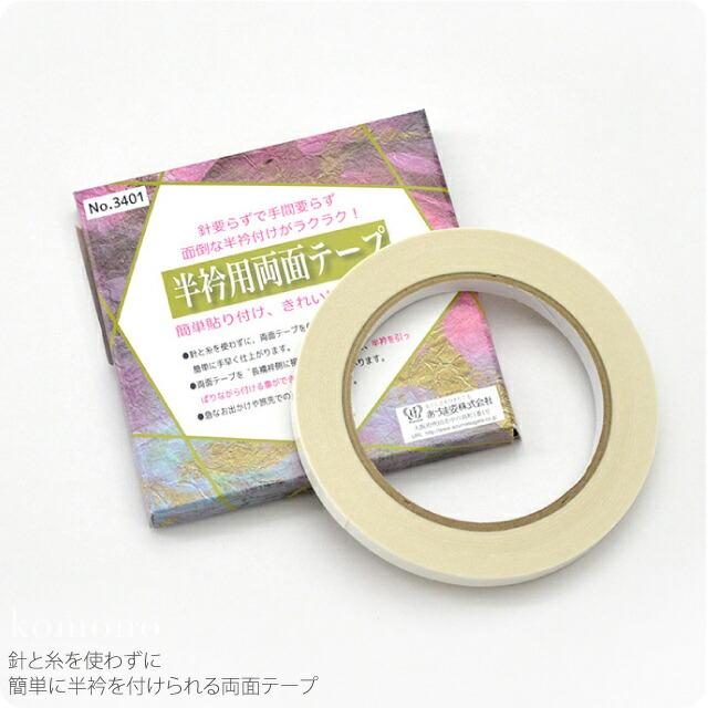 【和装小物】半衿用両面テープ 3401 日本製