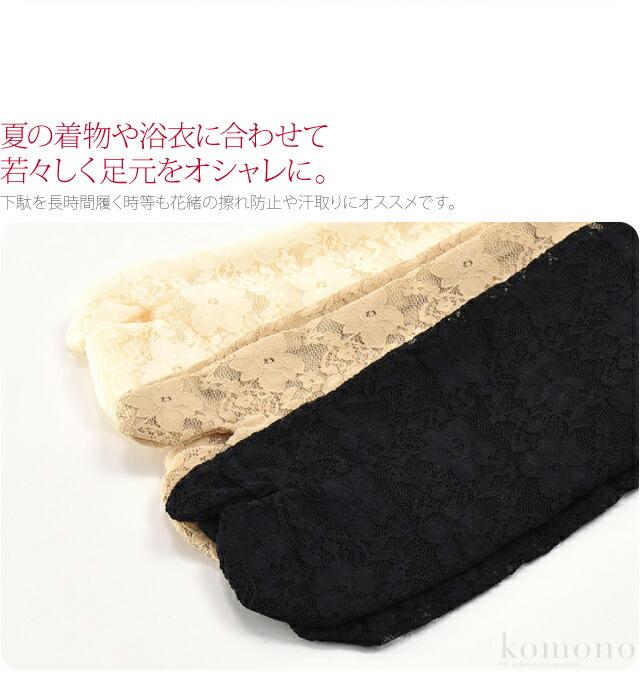 夏に涼しげなレース足袋です。夏の着物や浴衣に合わせて若々しく足元をオシャレに。下駄を長時間履く時等も花緒の擦れ防止や汗取りにオススメです。伸縮性があり履きやすいです。