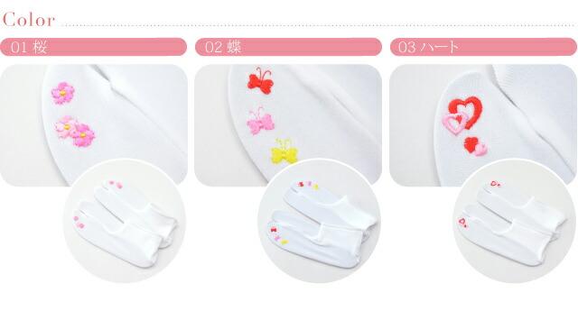 【七五三/和装小物】日本製 子供用 刺繍ソックス足袋 豆たび 口ゴムタイプ ストレッチ/21〜21.5cm
