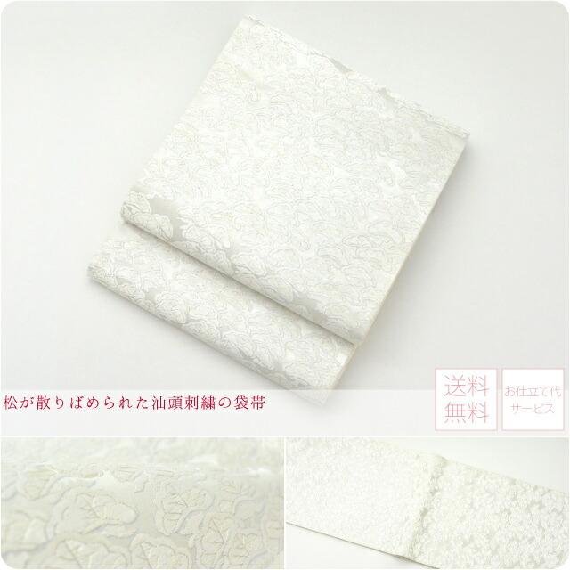 【正絹袋帯】お洒落向き 仙頭刺繍袋帯 松づくし柄 お仕立て代サービス