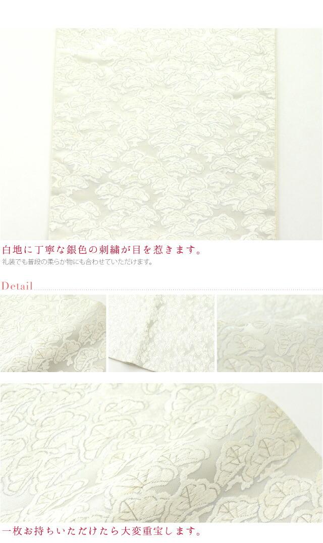 松が散りばめられた仙頭刺繍の袋帯です。白地に丁寧な銀色の刺繍が目を惹きます。礼装でも普段の柔らか物にも合わせていただけます。一枚お持ちいただけたら大変重宝します。かがり代サービスいたします。仙頭刺繍は中国三大刺繍の一つです。ヨーロッパの感性と中国の技法が融合しています。