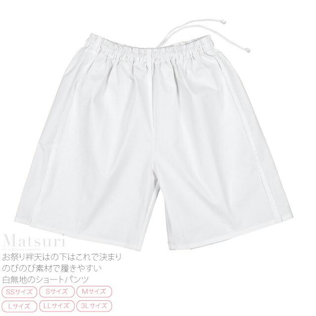 【祭り衣裳】S印 S-8513 白ストレッチ祭パンツ(大人用)/SS S M L LL 3Lサイズ
