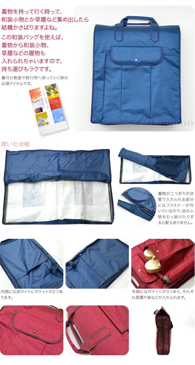 着物から小物まで入れて持ち運べるソフトケースの着物バッグです。着物を持って行く時って、和装小物とか草履など集め出したら結構かさばりますよね。この和装バッグを使えば、着物から和装小物、草履などの履物も入れられちゃいますので、持ち運びもラクです。着物が二つ折りの状態で入れられる部分にはファスナーが付いているので、他の小物を引っ掛けたりする心配もありません。それ以外は、内側には両サイドにポケットが2つあります。また、外側にあるポケットが3つあり、それぞれ草履や傘などが入れられます。着付け教室や旅行用へ持っていく時の必須アイテムです。