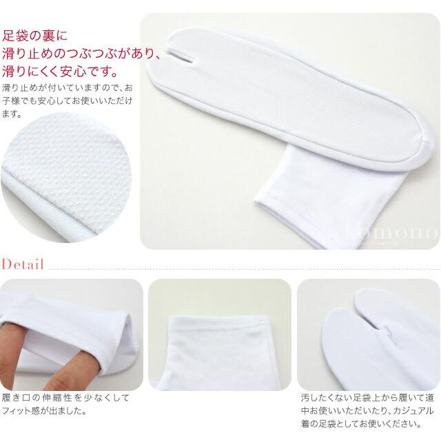 裏に滑り止めが付いた白無地の足袋です。足袋の裏に滑り止めのつぶつぶがあり、滑りにくく安心です。履き心地がよいです。履き口の伸縮性を少なくしてフィット感が出ました。生地も洗濯しても伸びにくく長持ちします。滑り止めが付いていますので、お子様でも安心してお使いいただけます。汚したくない足袋上から履いて道中お使いいただいたり、カジュアル着の足袋としてお使いください。