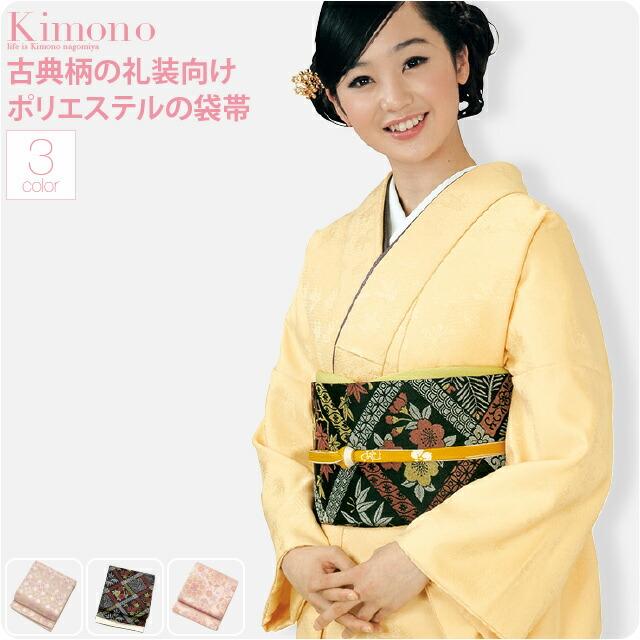 【袋帯】(リョウコ・キクチ) R.KIKUCHI慶事のきもの 袋帯 古典柄 ポリエステル お仕立て上がり品