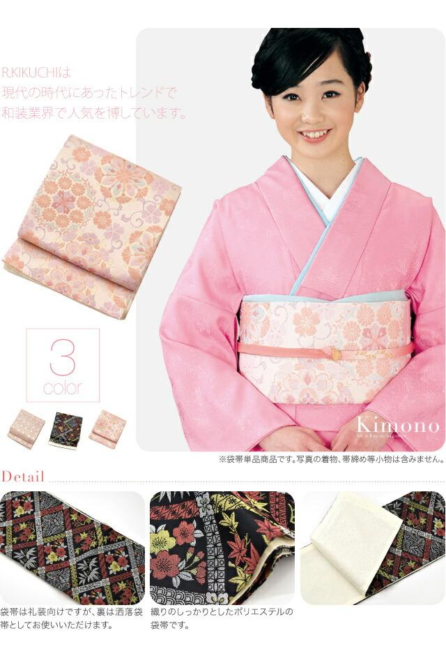 古典柄を活かしつつ洗練させる革新者R.KIKUCHI(リョウコ・キクチ)の袋帯です。R.KIKUCHIは現代の時代にあったトレンドで和装業界で人気を博しています。袋帯は礼装向けですが、裏は洒落袋帯としてお使いいただけます。織りのしっかりとしたポリエステルの袋帯です。お手頃価格で練習用にしても惜しくないですね。柄は花紋や菱、七宝と古典的でお祝いにふさわしい柄です。