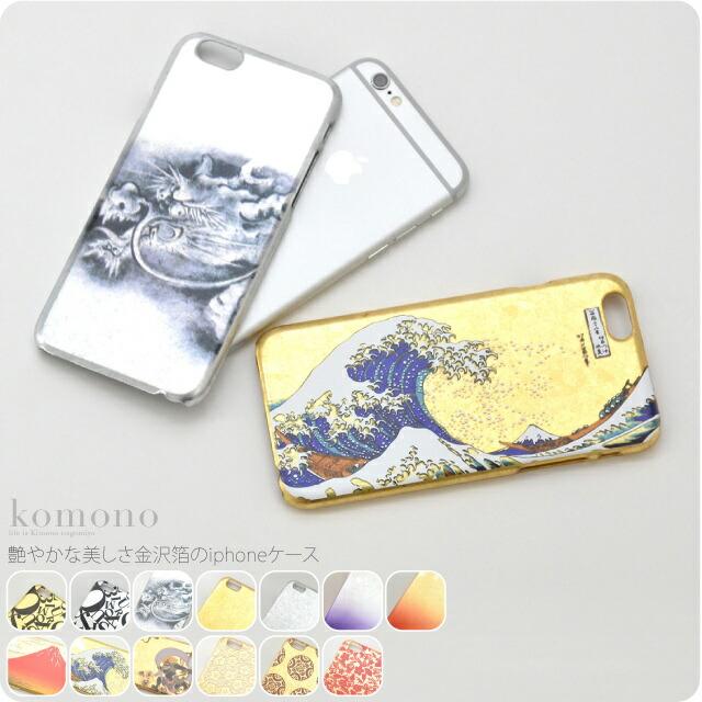 【和雑貨】箔一 金沢箔 iphone6 6s対応 スマートフォンカバー A145 日本製