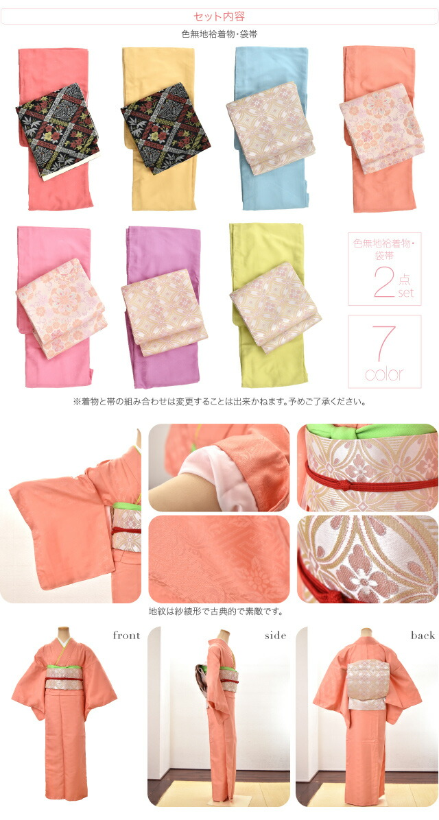 【着物セット】(リョウコ・キクチ) R.KIKUCHI 慶事のきもの 洗える色無地袷着物と袋帯の2点セット ポリエステル
