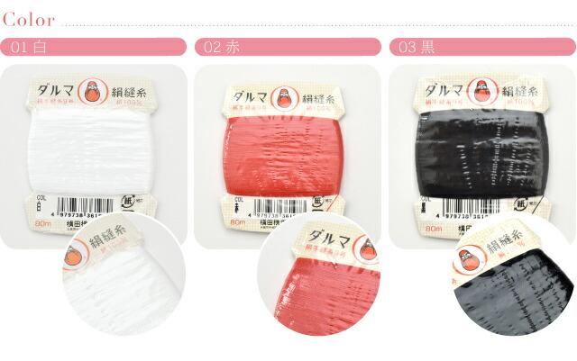 【絹糸】絹100% ダルマ印の国産手縫糸