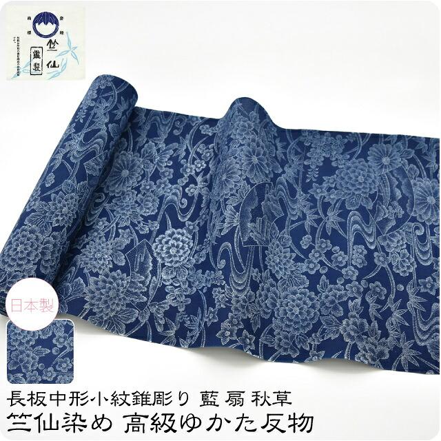 【女性浴衣反物】竺仙染め 高級ゆかた反物 長板本染中形小紋錐彫り 1290 藍 扇 秋草