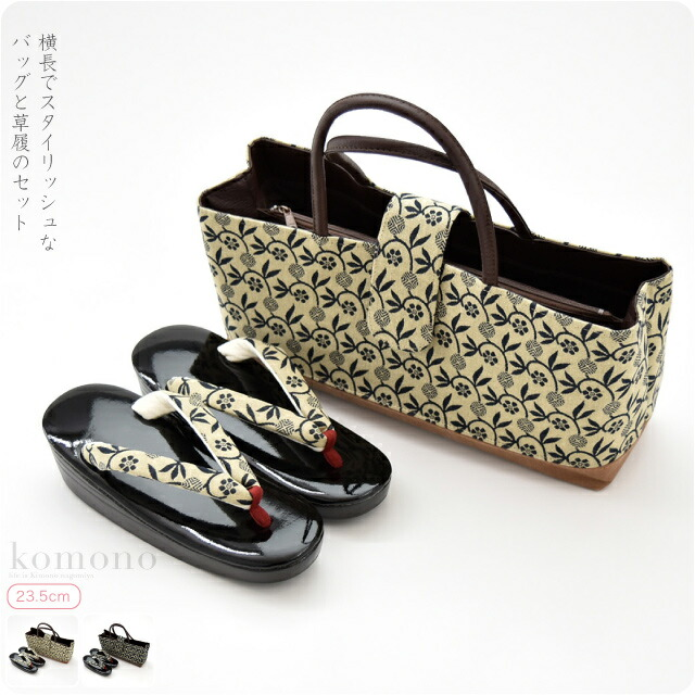 【草履バッグセット】唐草柄バッグ&草履のセット 日本製 草履Mサイズ
