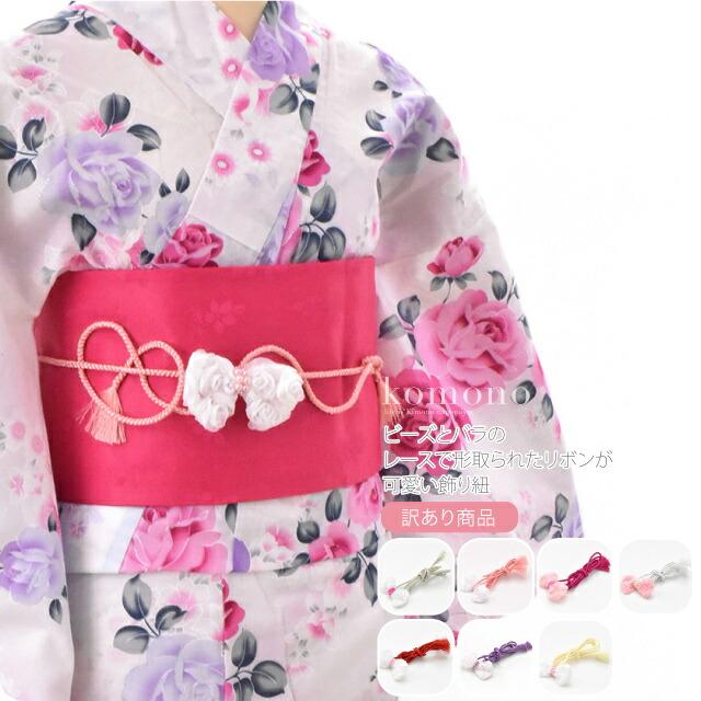 【浴衣帯締め】ゆかた飾り紐 パール付きリボン