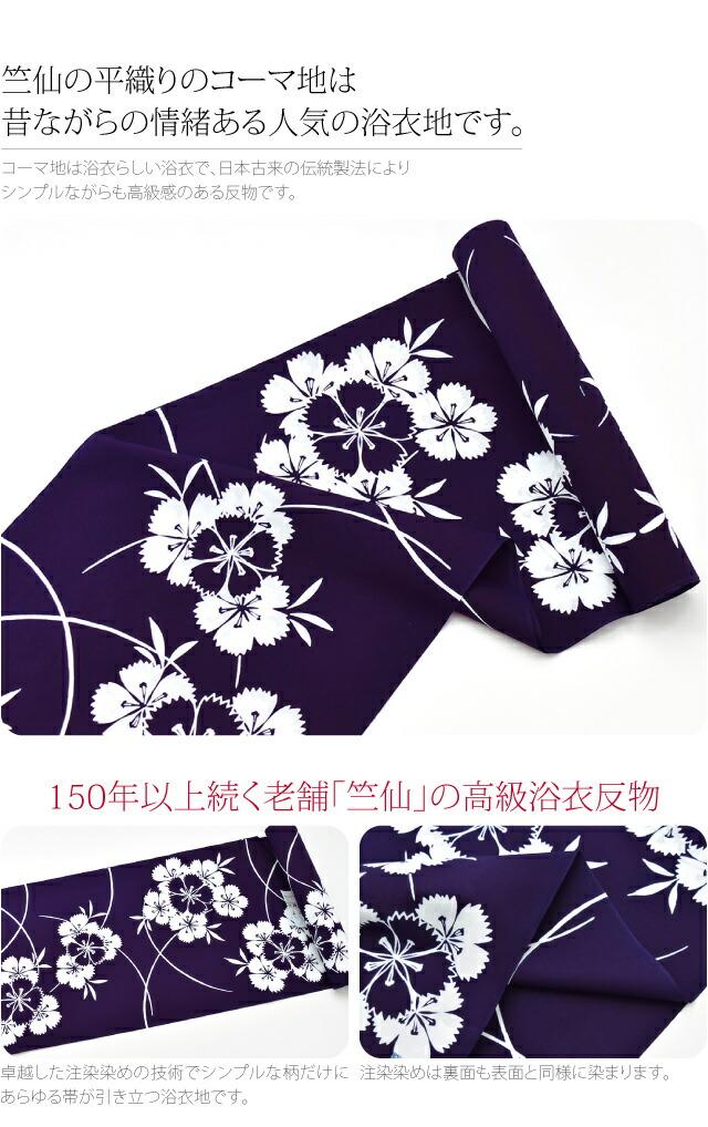 竺仙のコーマ地の高級浴衣反物です。竺仙の平織りのコーマ地は昔ながらの情緒ある人気の浴衣地です。コーマ地は浴衣らしい浴衣で、日本古来の伝統製法によりシンプルながらも高級感のある反物です。卓越した注染染めの技術でシンプルな柄だけにあらゆる帯が引き立つ浴衣地です。コーマ地は木綿糸(コーマ糸)を使って織り上げた平織りの反物です。竺仙のコーマ地は、伸縮性をなくすため、目の詰まった織り方をしていますので、型崩れも少ないです。コーマ生地の浴衣地は竺仙の中でも比較的お手頃価格でご提供させていただきます。注染染めの確かな技術でプリントとは違った高級感があります。年齢問わず着ていただけます。紺の地色に白地の柄が映えます。