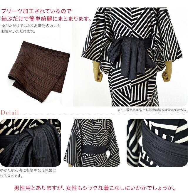 簡単ゆかた帯・大人用の兵児帯(へこ帯)です。プリーツ加工されているので結ぶだけで簡単綺麗にまとまります・ゆかただけではなくお着物の方にもお使いいただけます。ゆかた初心者にも簡単な兵児帯はオススメです。男性用とありますが、女性もシックな着こなしにいかがでしょうか。※へこ帯単品商品です。写真の浴衣は含まれません。