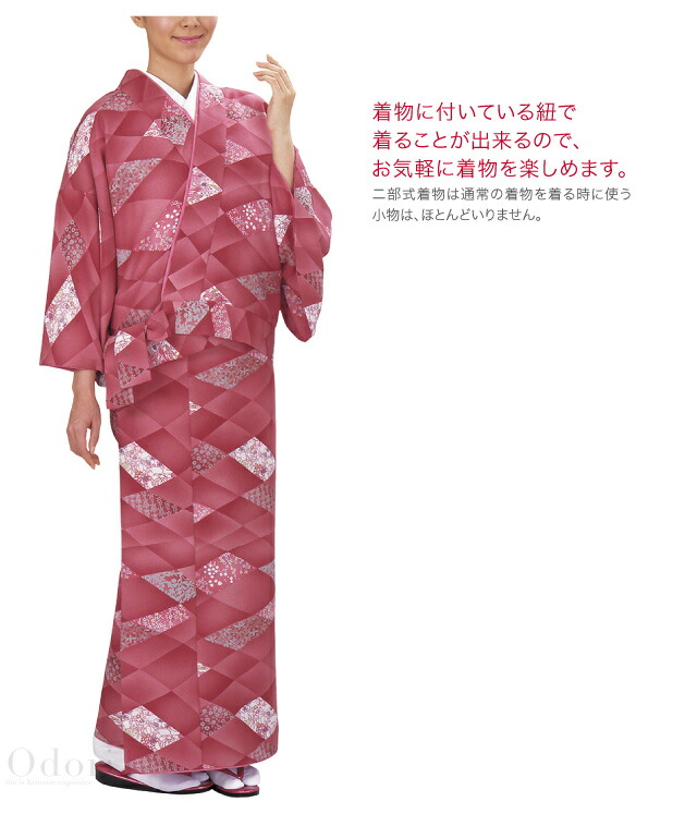 ポリエステルの二部式着物です。袷の小紋仕立てになっています。二部式着物は通常の着物を着る時に使う小物は、ほとんどいりません。着物に付いている紐で着ることが出来るので、お気軽に着物を楽しめます。お仕事でお使いになる方もいらっしゃいます。柄も豊富に取り揃えています。※こちらは着物単品の商品です。写真の襦袢等は含まれません。